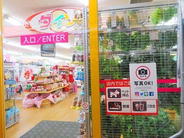 2017年11月ダイソー夕陽丘店.jpg