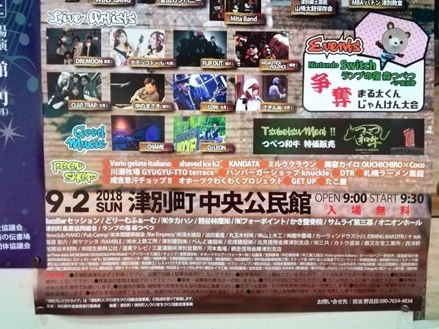 20180902津別イベント2.jpg