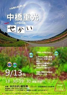 中橋重光のせかい20180913.jpg