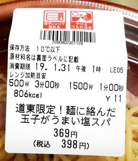 道東限定 (2).jpg