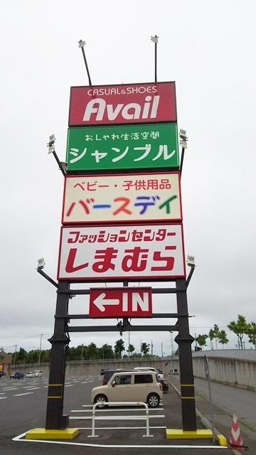 0925しまむら看板.jpg