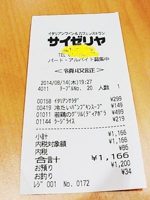 1408015レシート.JPG