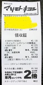 1408030レシート.JPG
