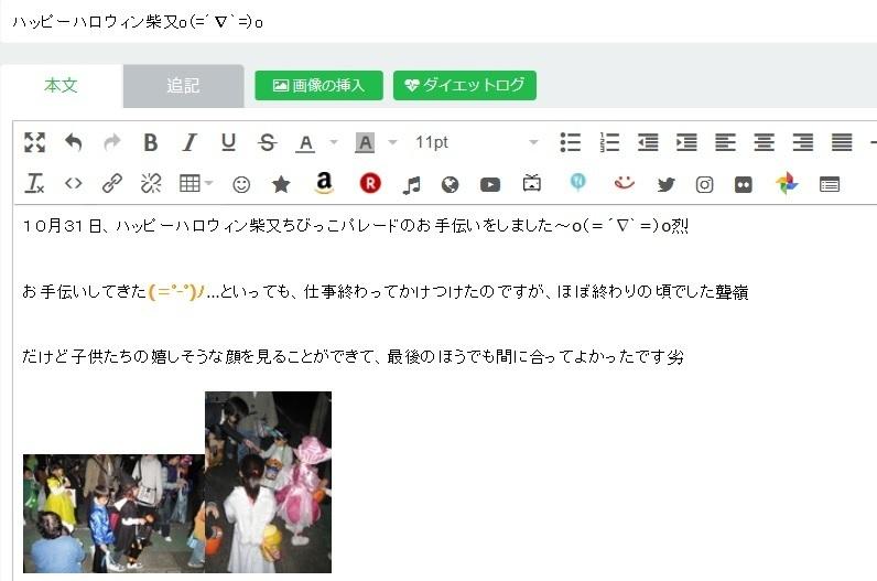 2008年10月31日の記事.jpg