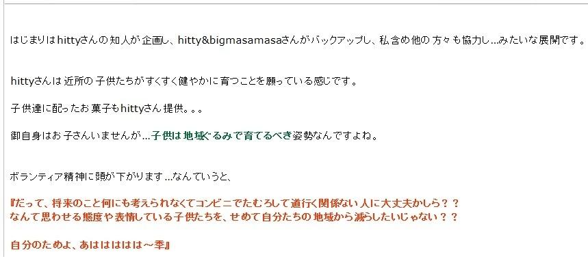 2008年10月31日の記事2.jpg