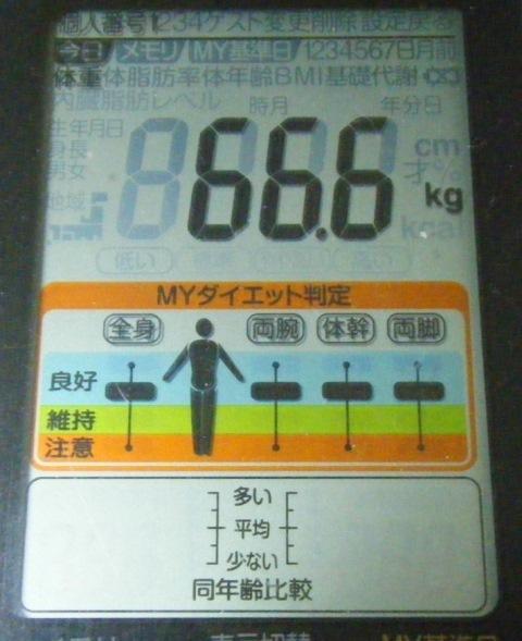 20170712体重66.6kg.JPG