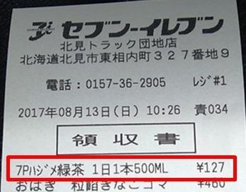 201708131日1本.jpg