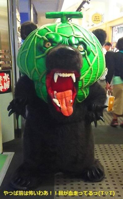 201708メロン熊5.jpg