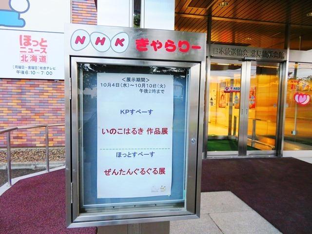 20171004inokozentanguru.jpg