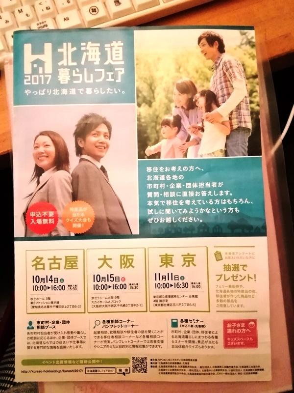 20171029北海道暮らしフェア.jpg