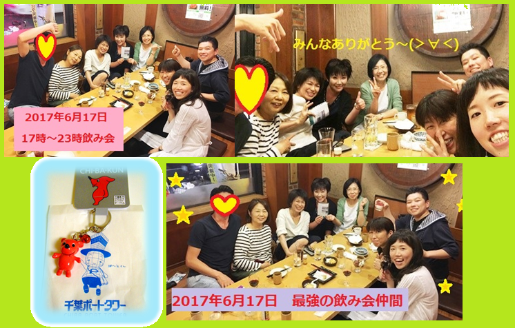 2017年6月17日最強飲み会.png