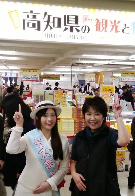 20180110ミス高知さん♪.jpg