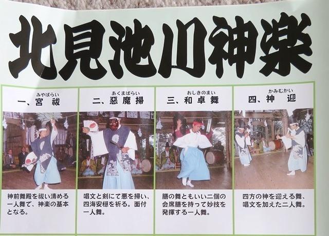 20180113北見池川神楽.jpg