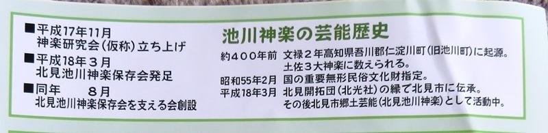 20180113池川神楽説明.jpg