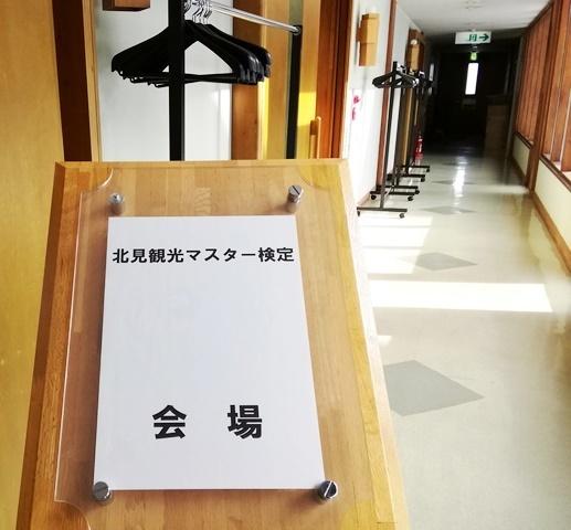 20180127北見観光マスター検定.jpg
