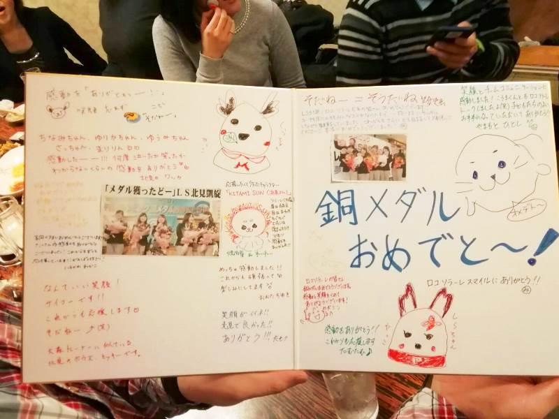 20180302LS北見 勝手に祝賀会6.jpg