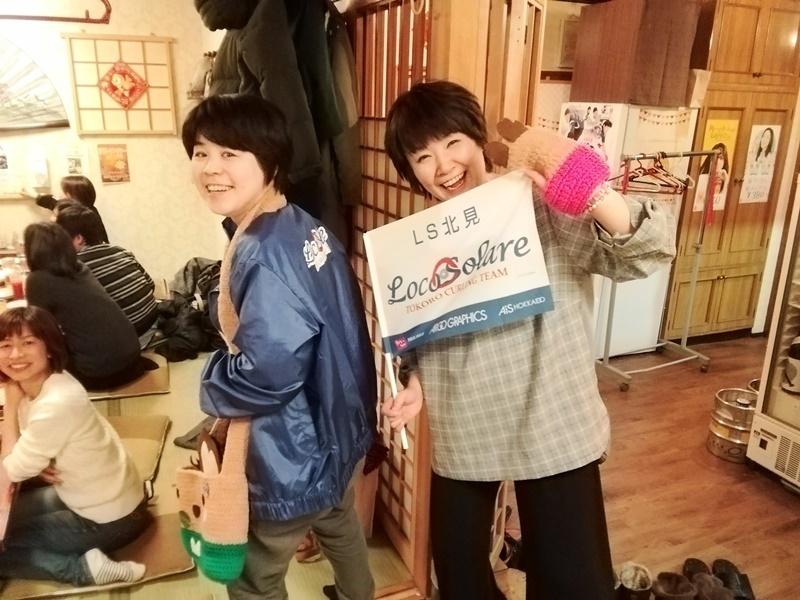 20180302LS北見勝手に祝賀会8.jpg