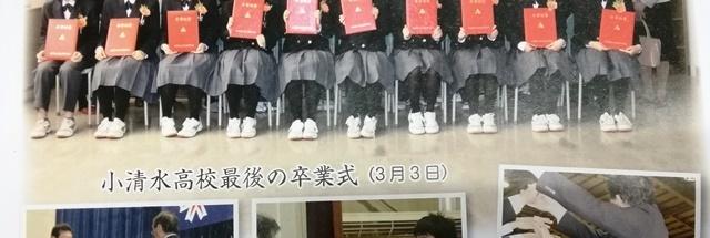 20180303小清水高校最後の卒業式.jpg