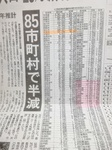 20180331北海道新聞01.jpg