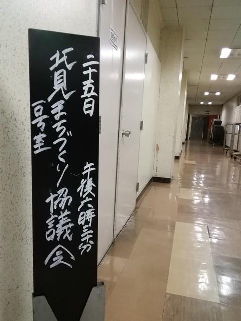 20180425北見まちづくり協議会.jpg