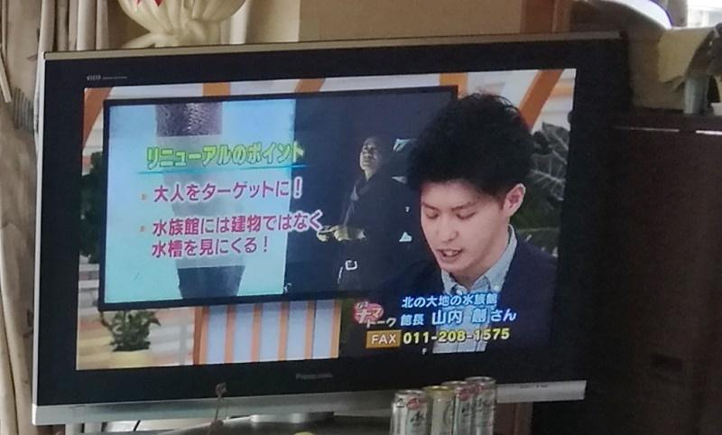 20180426テレビ出演山内館長.jpg