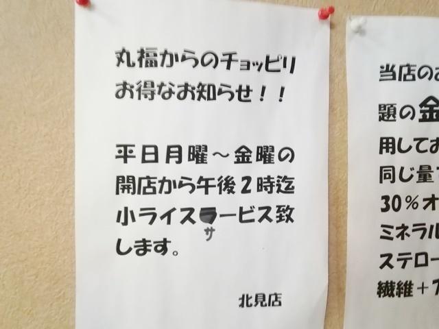 20180426ラーメン丸福 ライスラービス.jpg