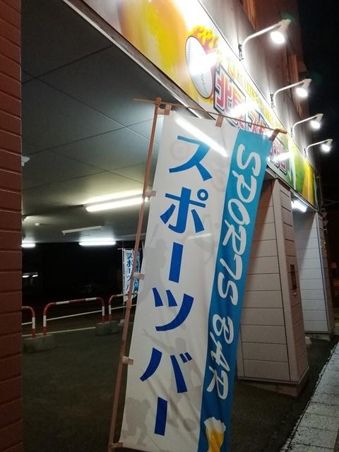 20180619北見スタジアム3.jpg