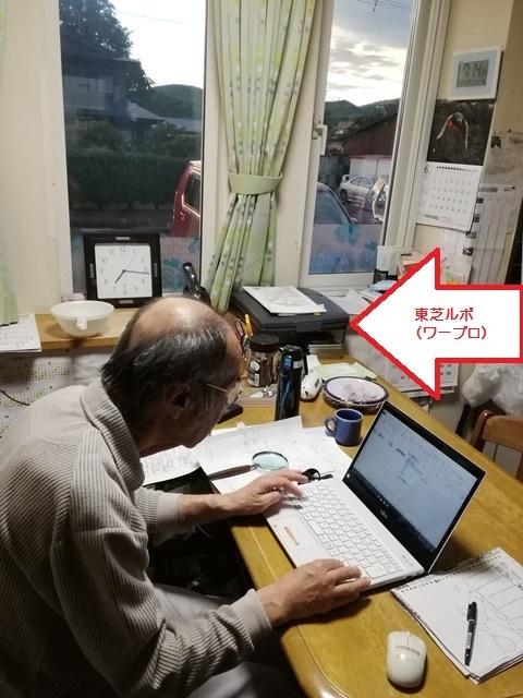 20180627父パソコンはじめ.jpg