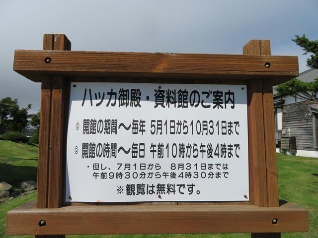 20180711ハッカ御殿2.jpg