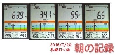 20180720朝の記録.jpg