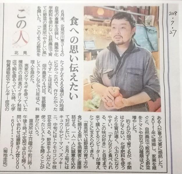 20180727やさしい風 北海道新聞.jpg