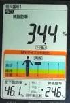 20180825体重たち (1).jpg