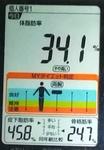 20180826体重たち (3).jpg