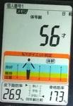 20180913体重たち (4).jpg