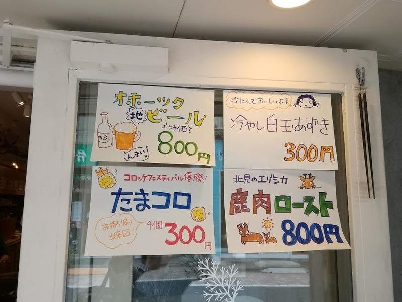 20181008北見大収穫祭3.jpg