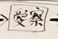 20181125レモンさんWe are シンセキ 愛3.jpg