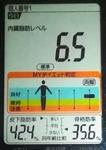 20181125夜の体重 (1).jpg