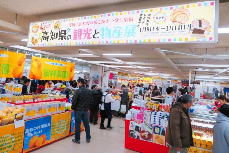 20190109高知県の観光と物産展.JPG