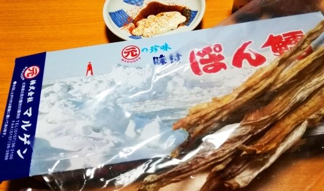 20190114ぽん鱈 (3).jpg