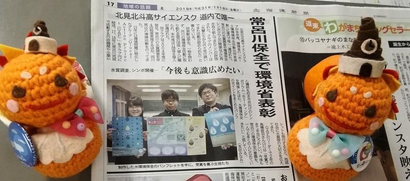 20190118オンちゃん新聞に.jpg