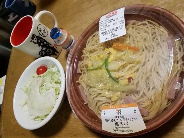 20190129食べた者たち (1).jpg