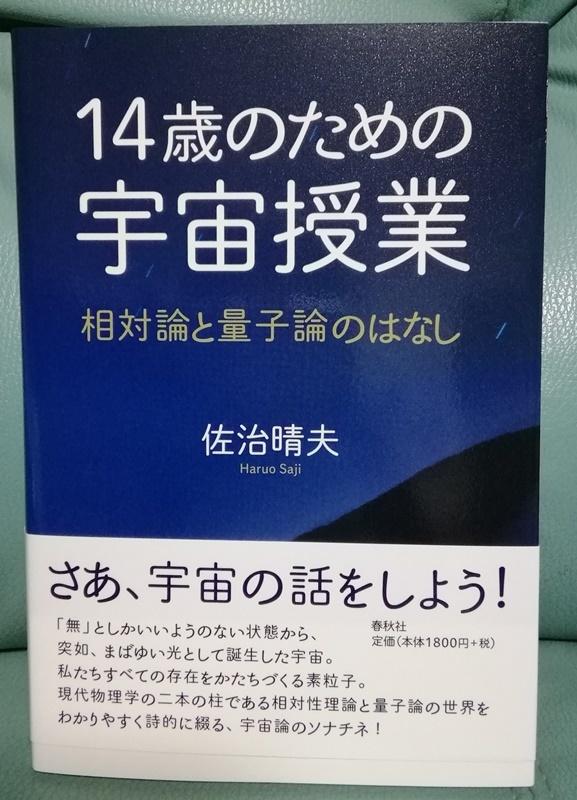 20190217佐治先生の本.jpg