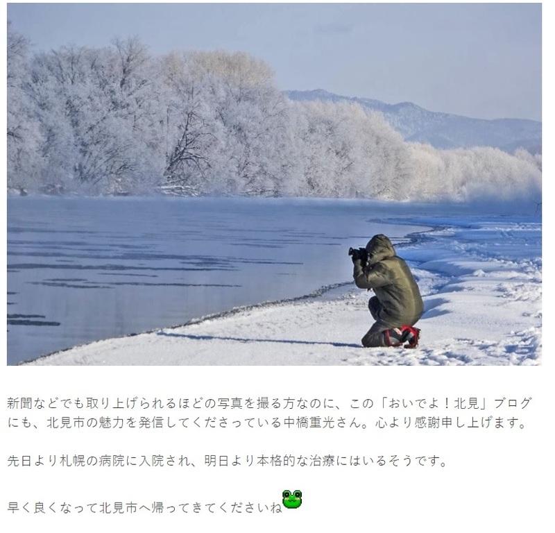 しげくんと常呂川.jpg