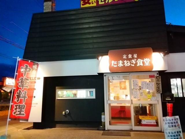 たまねぎ食堂.jpg