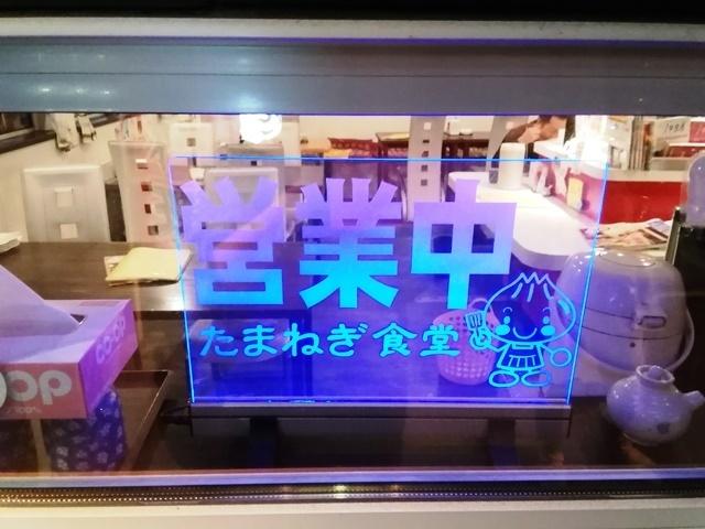 たまねぎ食堂1.jpg