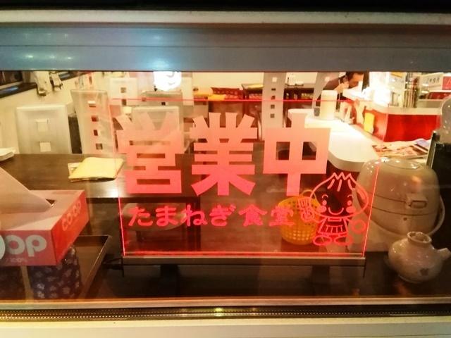 たまねぎ食堂2.jpg