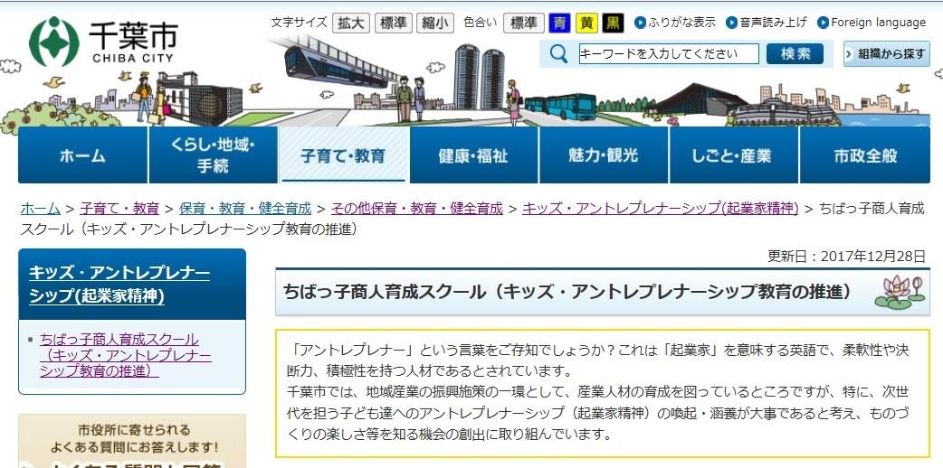 ちばっ子商人育成スクール.jpg