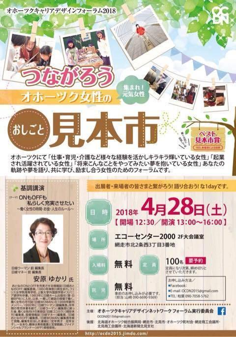 オホーツクキャリアデザインパンフ.jpg