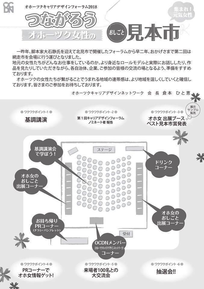 オホーツクキャリアデザインフライヤー.jpg