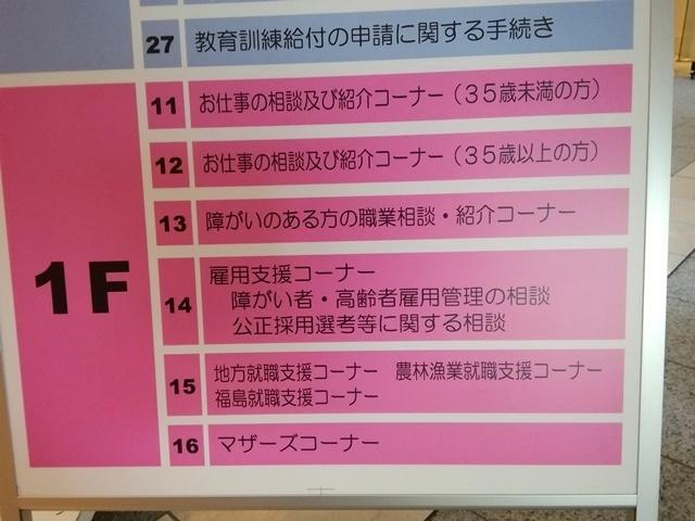 ハローワーク品川2.jpg